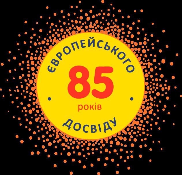 85 років європейського досвіду